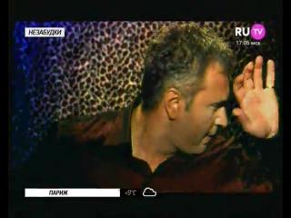 Валерий Меладзе Текила Любовь RU TV.