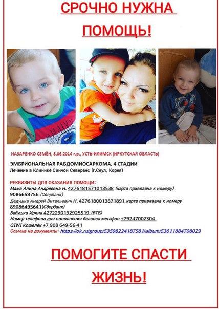 Помогите спасти жизнь!