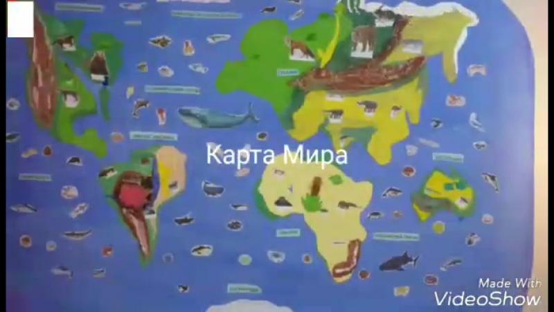 Занятия Карта мира- Путешествие в Северную Америку
