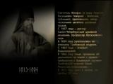 6. Открытая книга. Свт. Феофан Затворник. 6 часть. Д/ф, 2013
