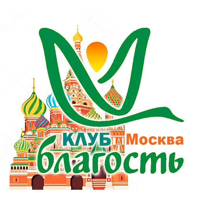 Афиша Москва Клуб Благость в г. Москва