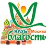 Клуб Благость в г. Москва