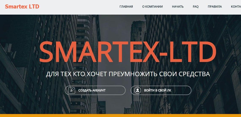 Smartex Ltd
