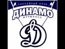 Чемпионат г Мурманска ДИНАМО ТАВР 20113 14гг