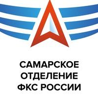 Логотип Федерация Компьютерного спорта Самарской обл