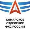 Федерация Компьютерного спорта Самарской обл