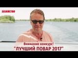 Олег Назаров приглашает принять участие в конкурсе Лучший повар 2017 по версии газеты Хозяйство (1)