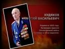 Фильм о ветеранах ВОВ, сотрудниках и преподавателях УГАТУ