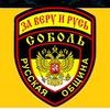 Русская община «Соболь»