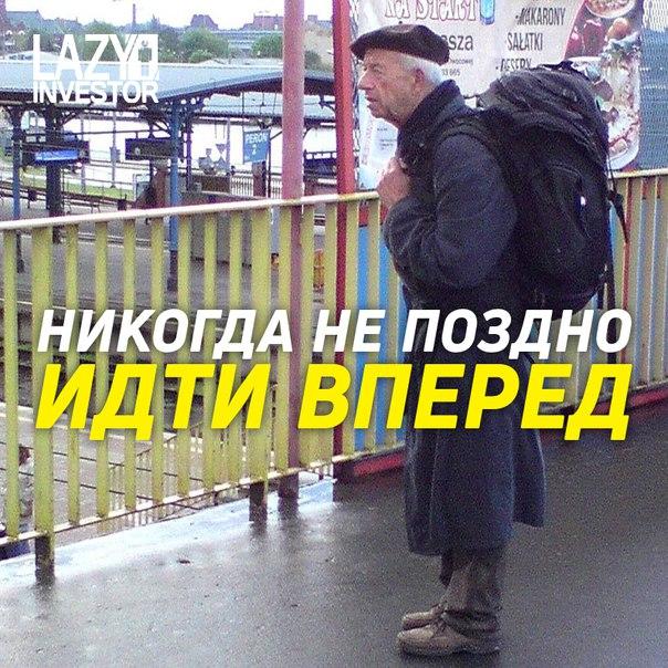 СИЛЬНАЯ ИСТОРИЯЭто пан Мариуш. Мы познакомились с ним в поезде Варша