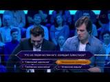 Кто хочет стать миллионером (24.09.16) Олег Масленников-Войтов и Данила Дунаев