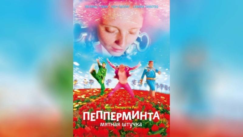 Пепперминта Мятная штучка (2009) | Pepperminta