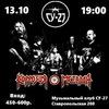 13.10.17   КОРРОЗИЯ МЕТАЛЛА   КРАСНОДАР   СУ-27