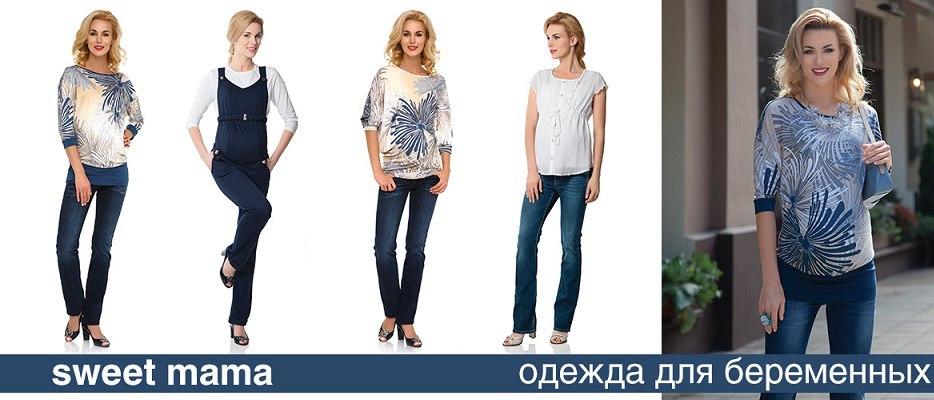 f053a32d547b Sweet Mama-одежда д будущих мам!СП13 Собираем -  Ярпортал, форум ...