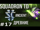 🎮StarCraft 2 - Squadron TD (Tower Defence) - Древние (Ancient Build-Guide). Играем в Игротеку!