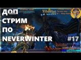 Доп стрим по Neverwinter Online #17 Разыгрываем призы на стриме