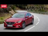 Обновлённая Mazda 6 — комментарий Павла Карина