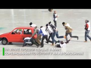 На Урале прошёл первый в мире турнир по кёрлингу на автомобилях