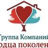 Сердца поколений - Сеть частных домов престарелы