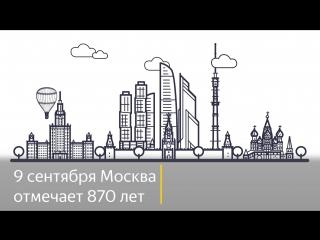 Большая дата. 870 лет Москве