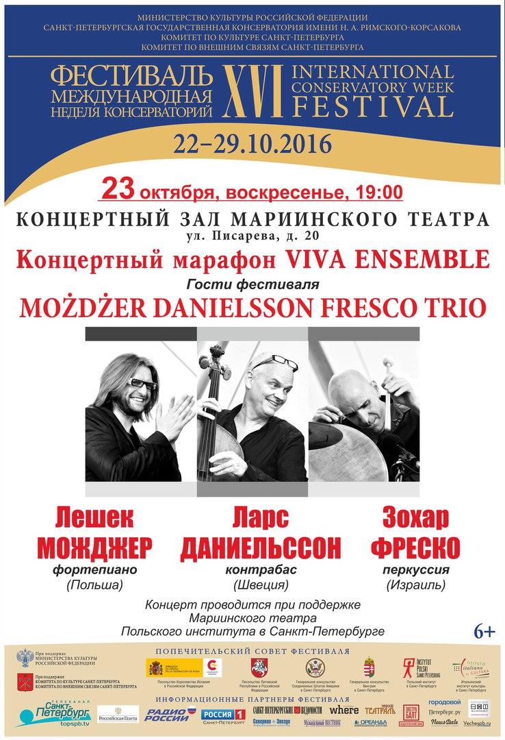 Концертный марафон VIVAENSEMBLE