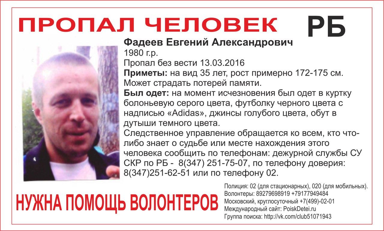 В Башкирии пропал человек, который страдает амнезией