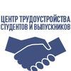 Центр трудоустройства КГПУ им. В. П. Астафьева