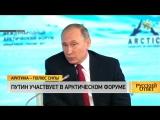 Арктика – полюс силы: Путин участвует в Арктическом форуме [Русский ответ]