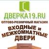 ДВЕРКА19.ru