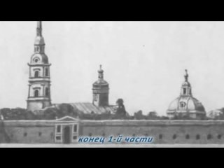 Большой обман ``Петра Великого``. Как на самом деле строился Санкт-Петербург