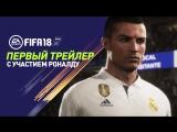 ПЕРВЫЙ ТРЕЙЛЕР FIFA 18 | С УЧАСТИЕМ РОНАЛДУ