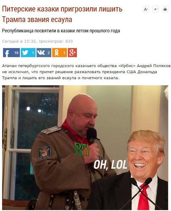 Тиллерсон и Путин обсуждали, почему упал уровень доверия между странами, - Госдеп США - Цензор.НЕТ 628