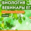 ЕГЭ-БИОЛОГИЯ /100 баллов