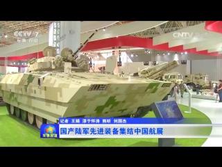 CCTV 7 - VT5 105mm Light Tank Другие военные активы Unveiled В Китае авиасалоне 2016 года [720p]