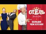 «Отель Элеон»_ Милош Бикович о своем герое