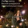 Tatyana Vaynitskaya