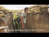 Бродяги Дхармы: Александр Федоров - Шаг в Сторону (22-12-2015)