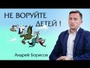 Не воруйте детей из процесса лечения наркомании или алкоголизма. Андрей Борисов.