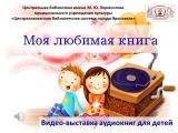 Видео-выставка «Моя любимая книга»