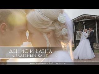 Денис и Елена. Свадебный клип Wedding trailer