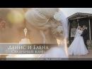 Денис и Елена Свадебный клип Wedding trailer