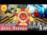 День победы - достойные фильмы о войне [CinemaScope #6]