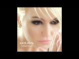 Катя Лель - Не могу забыть - Official Audio