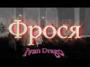 IvanDragoRmx - Фрося