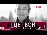 Умар Джабраилов и Дочь Пескова - Где твой Чёрный Пистолет