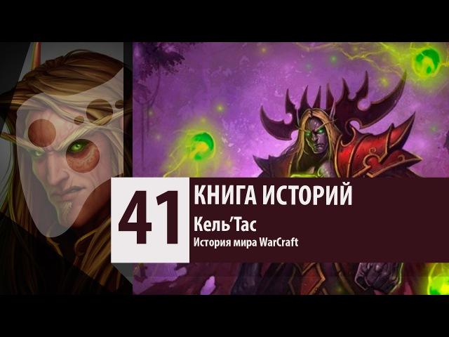 История Мира WarCraft КельТас (История персонажа)