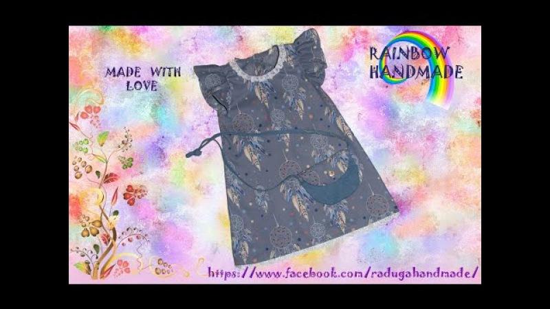 DIY: Как сшить платье для девочки/ How to sew a dress for girl