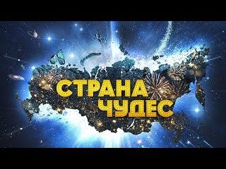 Страна чудес комедия 2016