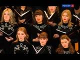 Гала-концерт Камерного хора Московской консерватории- 'Формула успеха!'