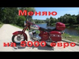 24.6.17. JAWA 360 меняю на 5000 евро